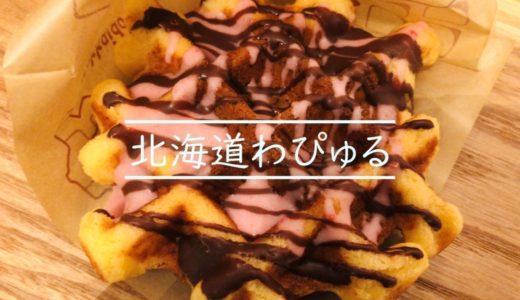 【サクサク新食感ワッフル!】北海道わぴゅるとは?味や購入方法の説明