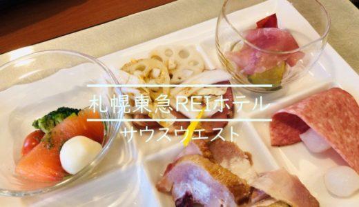札幌東急REIホテル|ランチビュッフェがゆっくり滞在におすすめの利用とは…