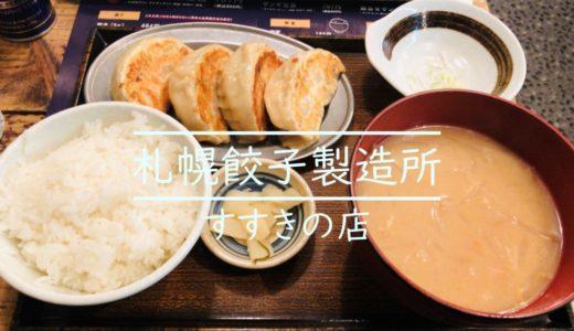 札幌餃子製造所すすきの店|安い・旨い・深夜営業の人気店を食レポ