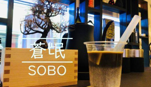 札幌狸小路【タピオカも飲める日本茶ラテスタンド】SOBOソウボウを食レポ