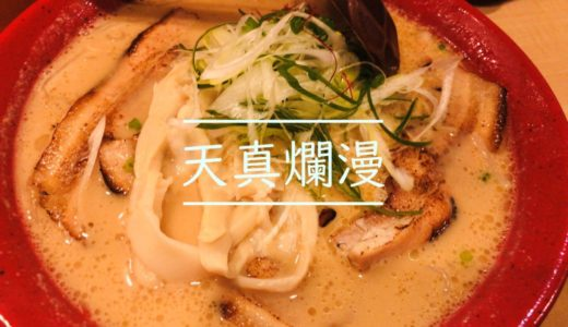 【閉店しました】札幌すすきの天真爛漫のラーメン紹介