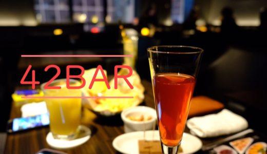 札幌すすきの42BAR【安くてもおしゃれ】雰囲気抜群おすすめのバーを紹介