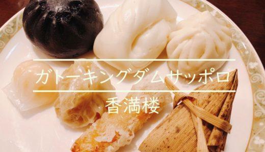 遊びも沢山!【中華ランチビュッフェ】ガトーキングダム札幌ホテルを食レポ