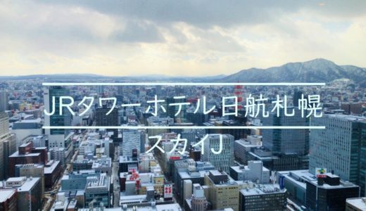 JRタワーホテル日航札幌|市内が一望できる絶景ランチビュッフェ!