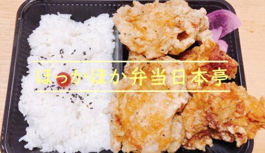 札幌ほっかほか弁当日本亭の【デカから】あなたは塩派?醤油派?