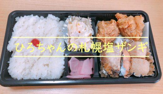 札幌澄川ひろちゃん【やみつき食感の塩ザンギ弁当】を食レポ