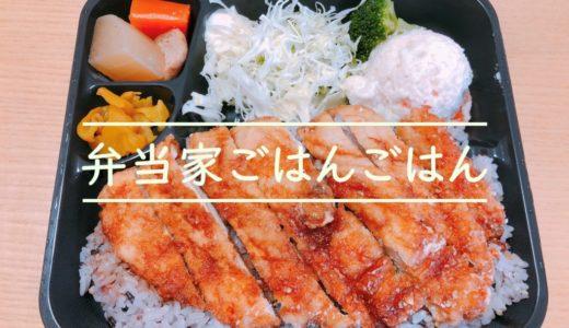 札幌弁当家ごはんごはん【あったか釜炊きご飯】が特徴のお店を食レポ