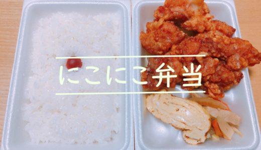 にこにこ弁当本郷店!札幌白石で地元に愛されるおすすめザンギを食レポ
