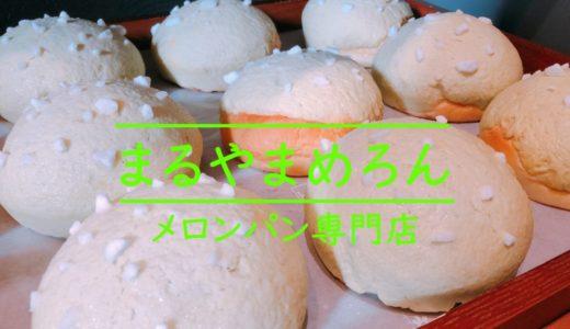 まるやまめろん【札幌円山メロンパン専門店】開店初日に行って気付いたこと!