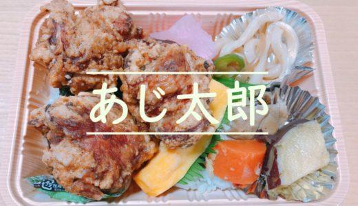 あじ太郎札幌本店【おすすめザックザク衣が最高】のザンギ弁当を食レポ