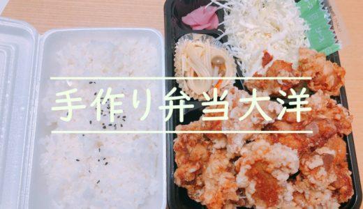 【超デカ盛りからあげ弁当】札幌真駒内手作り弁当大洋が最高の理由とは?