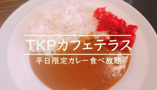 TKPカフェテリア札幌駅前【カレー食べ放題ランチ】が安くてコスパ最高!
