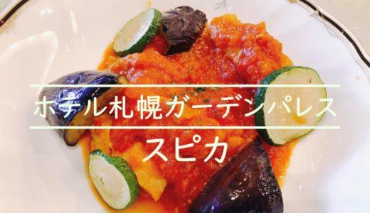 ホテル札幌ガーデンパレス【激安週替わりランチビュッフェ】を食レポ