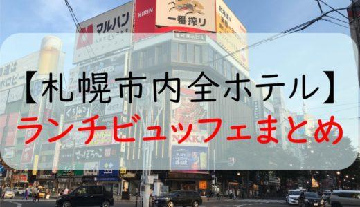 札幌ランチビュッフェガイド|市内全ホテルを10kg太ってまとめました!