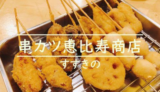 串カツ恵比寿商店札幌すすきの|安く昼飲みもできる大衆居酒屋を食レポ