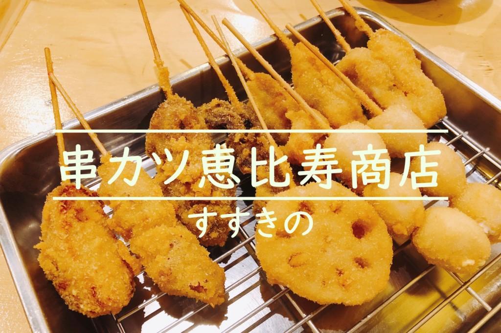 串カツ 恵比寿商店