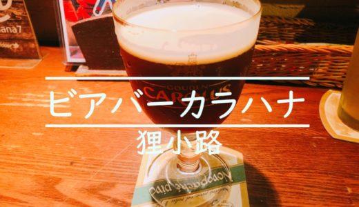 札幌狸小路人気ビアバーカラハナ|クラフトビールとシードルのお店を食レポ