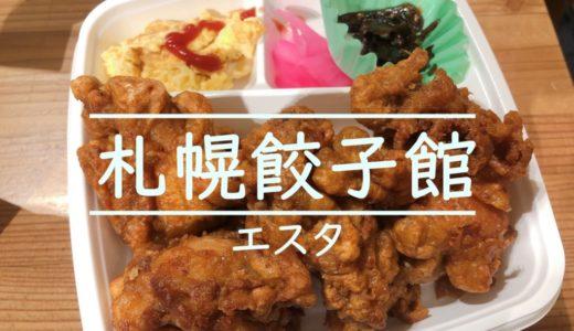 札幌駅エスタ餃子館|1番人気のおいしいカレーザンギ弁当を食レポ