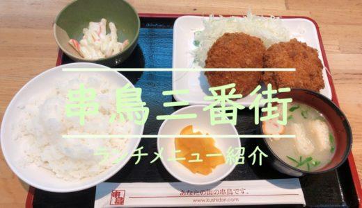 札幌串鳥ランチメニュー【何が食べ放題?】値段や注意点を食レポ