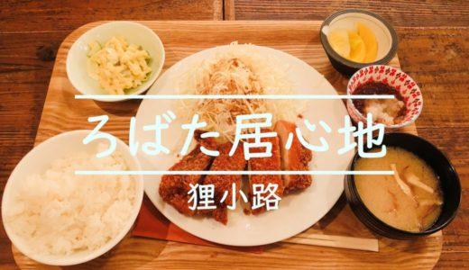 札幌狸小路ろばた居心地ランチ【おしゃれな内装にビックリ】なお店を食レポ