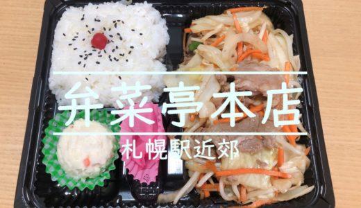 札幌弁菜亭本店|営業時間短めだよ1番人気ジンギスカン弁当を食レポ