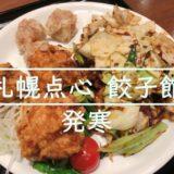 札幌 発寒 中華 餃子館