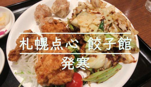 札幌発寒中華の餃子館|ボリューム満点餃子食べ放題も魅力のお店を食レポ