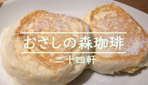 札幌むさしの森珈琲二十四軒|23時まで営業【電源・Wi-Fi】も完備のお店を紹介