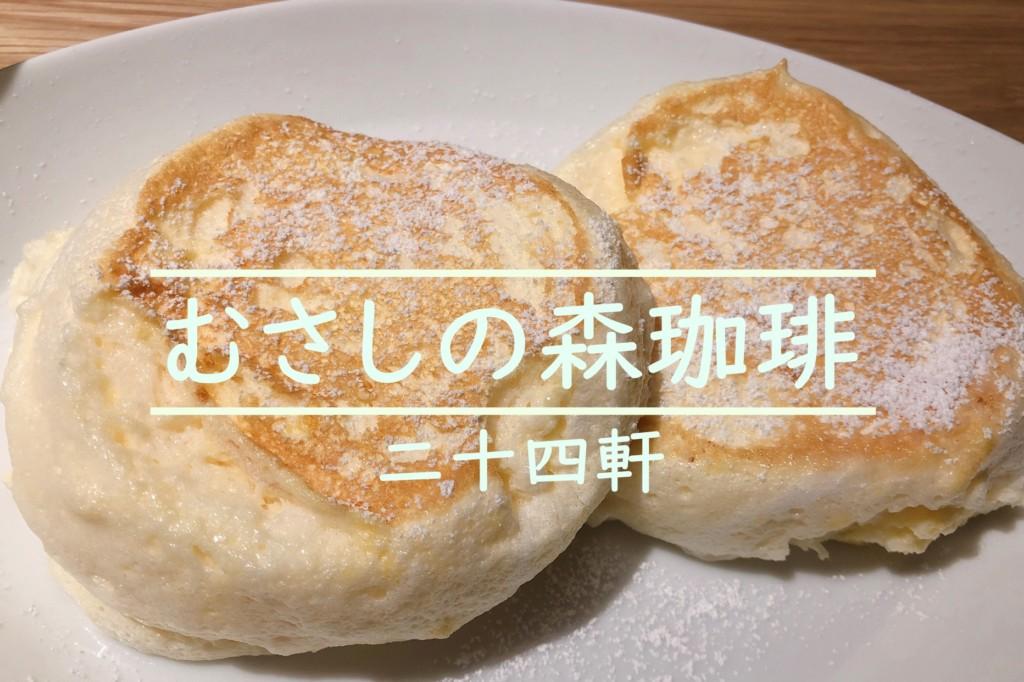 むさしの森珈琲 二十四軒 パンケーキ
