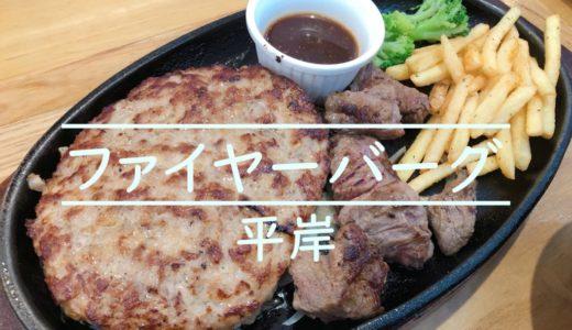 札幌ファイヤーバーグ平岸|コスパ最高の手作りハンバーグ専門店を食レポ