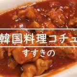 すすきの 韓国料理