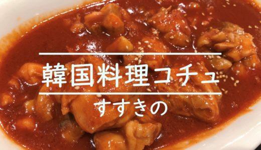 札幌すすきの韓国料理コチュ|昼から食べ飲み放題が楽しめるお店を食レポ
