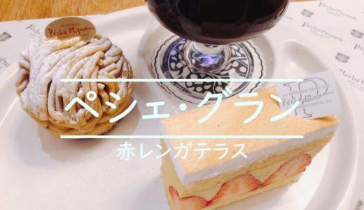 札幌赤レンガペシェグラン 夜11時まで営業のカフェレストランをご紹介