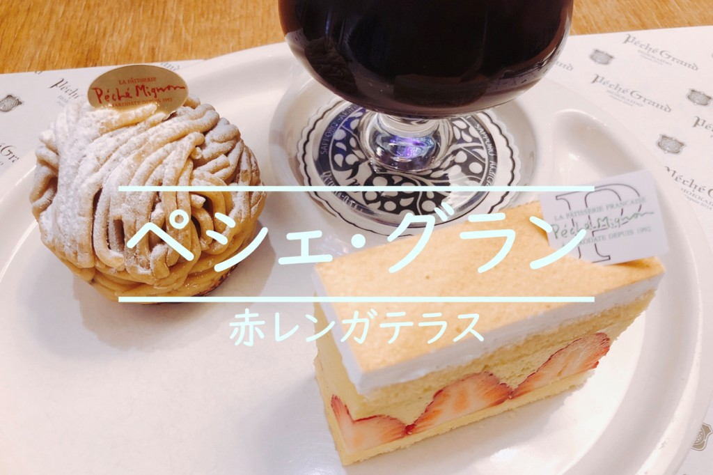 札幌 赤レンガ カフェ