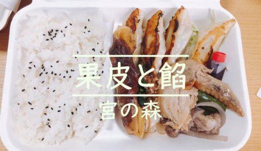 札幌持ち帰り餃子果皮と餡|道産食材にこだわりシェフが作るお弁当を食レポ