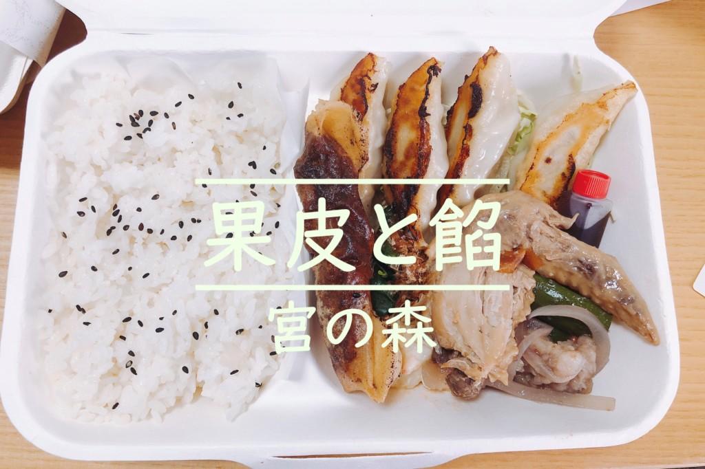 札幌 餃子 果皮と餡