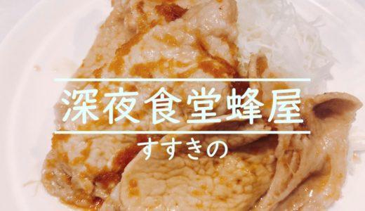 札幌定食蜂屋|朝5時まで営業すすきのを代表する深夜食堂を食レポ