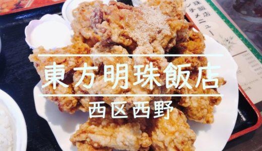 札幌中華の東方明珠飯店|超デカ盛りランチの唐揚げ定食がヤバい!