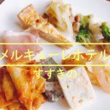 札幌メルキューレホテル ランチ