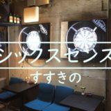 札幌 ハードダーツ シックスセンス