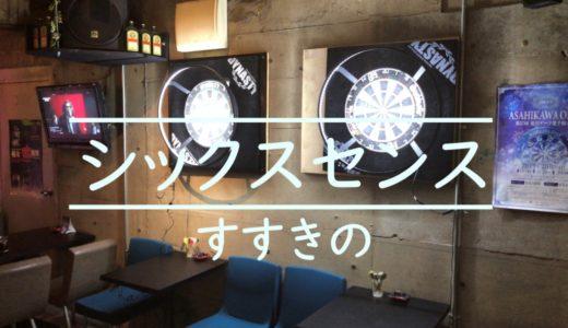札幌バーシックスセンス|ハードダーツも常設で投げ放題もおすすめのお店をご紹介