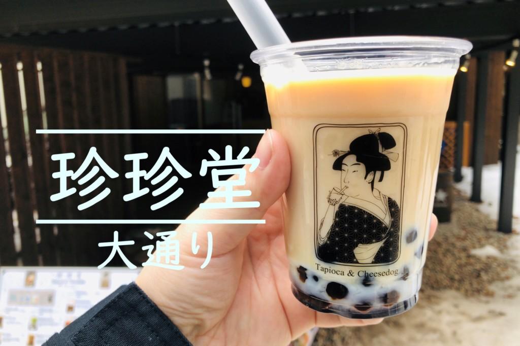 札幌 タピオカ 珍珍堂