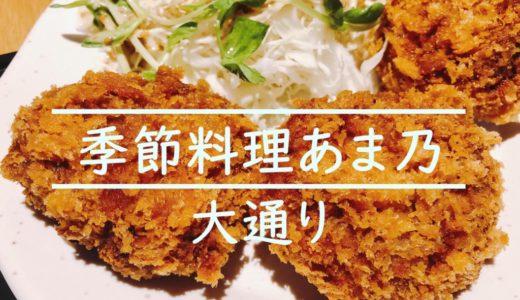 札幌季節料理あま乃 ランチのスタンプサービスが魅力のお店を食レポ