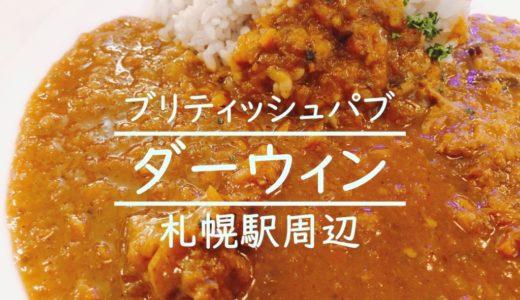 札幌ニッセイビルバーダーウィン|ランチのカレーとサラダ食べ放題を食レポ