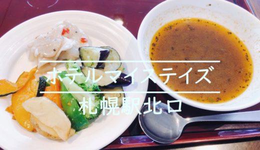 札幌駅北口ホテルマイステイズ 最上階で楽しむランチビュッフェを食レポ