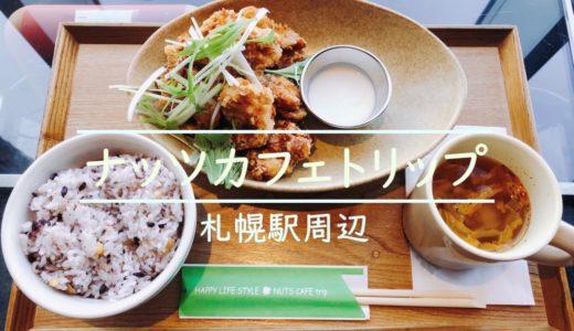 札幌 ナッツカフェトリップ