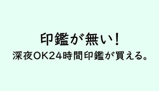 【印鑑が無い!】札幌市で深夜OK24時間どんな印鑑も安く作れる場所紹介