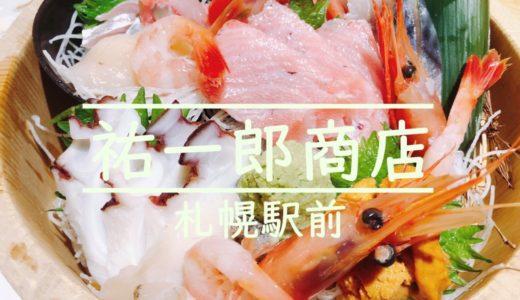 札幌駅前居酒屋祐一郎商店|産地直送の牡蠣や鮮魚がおいしいお店を食レポ