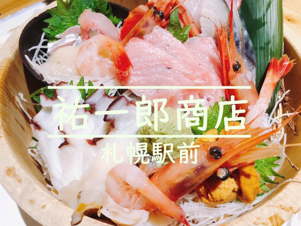 札幌 祐一郎商店