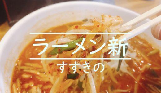 札幌すすきのラーメン新|おすすめユッケジャンラーメンを食べて欲しい!